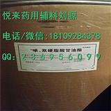 制剂耗材 药用级单双硬脂酸甘油酯