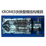 KRONES克朗斯机用快换整模结构模具吹瓶模具广东佛山产