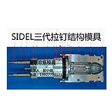 SIDEL西得乐三代机用拉钉结构模具吹瓶模具出口骨干优质广东佛山