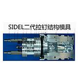 吹瓶模具西得乐SIDEL二代拉钉结构模具出口品质广东佛山产