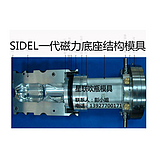 西得乐SIDEL一代磁力底座结构吹瓶模具饮料瓶模具出口广东佛山产