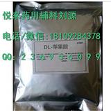 制剂耗材 药用级DL-苹果酸 好品质有批件