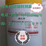 制剂耗材 药用级碘化钾 配药用碘化钾原料 500g瓶