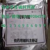 药用级羟苯丙酯 制剂耗材供应 有批件