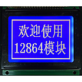 12864-10A兼容WG12864D(T6963C控制器