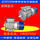 铝合金制动电机,明牌传动设备,超声波设备铝合金制动电机