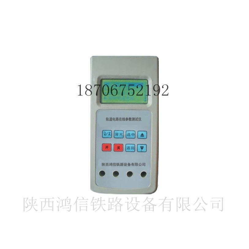 测试仪是陕西鸿信铁路设备有限公司生产的18706752192主要用于相敏