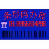宿州砀山酥梨进超市如何办理条形码,条形码办理流程