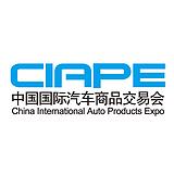 2016第十届中国汽车商品交易会(CIAPE)