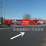 京承高速后沙峪泗上出口落地看板招商