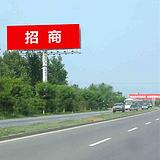 北京101国道统军庄路口单立柱招商
