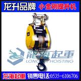 DU-180A小金刚电动葫芦,180kg电动提升机龙海起重