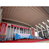 2016中国浙江进口商品展览会
