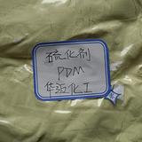 厂家直销抗硫化返原促进剂PDM