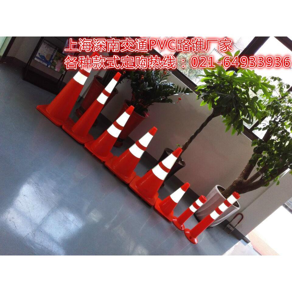 质量可靠pvc路锥厂家-上海深南企业,交通锥各种材质