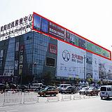 顺义区天竺镇新国展天北路欧陆时尚购物中心楼顶看板户外媒体招商