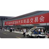 2016上海国际轮胎轮毂展览会