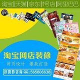 南京网店装修,店铺设计,宝贝详情页设计,网页制作