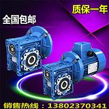 摩多利减速机,nmrv130,蜗轮蜗杆减速机nmrv130