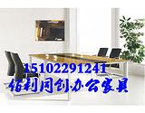 天津办公会议桌尺寸、样式新的会议桌、天津佰利同创办公家具、高端
