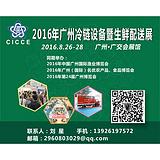 2017第三届中国(广州)国际冷链设备暨生鲜配送展览会
