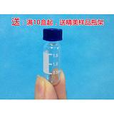 2ml-60ml玻璃样品瓶 管制瓶 容量瓶