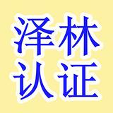 泰州ISO9000认证办理_供应泰州ISO