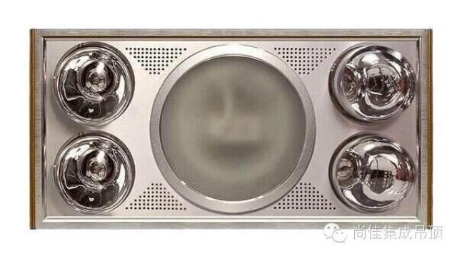 2、风暖型浴霸PTC风暖机 PTC实际上是一种陶瓷电热元件。以PTC陶瓷发热元件为热源,具有升温快、热效率高、不发光、无明火、使用寿命长等优点,同时具有双保险功能,非常安全可靠。 集成吊顶就是安装在天板上的浴霸,称为吸顶式浴霸,主要有两种尺寸:传统的四灯灯暖尺寸是300*300mm,而集成吊顶用的是600*300mm,通过适当的方式,这两种尺寸都可以采用。 集成吊顶是固定的尺寸,家装铝扣板一般规格是300*300mm,集成吊顶浴霸就是为了安装方便而设计成600*300尺寸的,安装时不需要裁剪,直接拿掉两