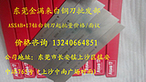 哈一工高速钢白钢圆棒 日本高硬度STK白钢圆棒批发