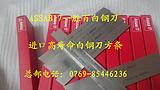 加硬白钢车刀 ASSAB+17白钢车刀批发