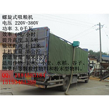 镇江市小型吸粮机长江机械小型车载吸粮机