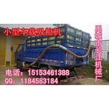 长江机械十堰小型吸粮机小型吸粮机抽粮机