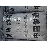 沥青粉(大厂供应)
