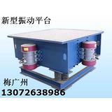 供应铸造消失模设备 震实台