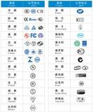 深圳RCM認證機構,RCM認證標準查詢