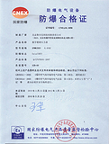 防爆灯中国防爆认证,CNEX认证 欧盟ATEX认证