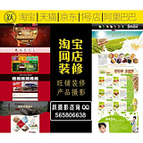 天猫美工 网店设计师 淘宝摄影师 南京商品图片网拍