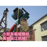 小型车载吸粮机厂家直销渭南小型车载吸粮机长江机械查看