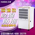 家庭除湿机 汇典HD601 广州除湿机 甘肃/连南除湿机厂房