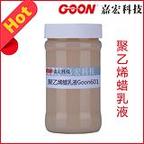 进口聚乙烯蜡复配乳液Goon601 改善撕裂强度、折皱回复