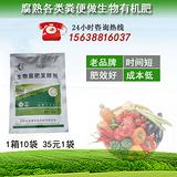 哪个厂家发酵牛粪的有机肥发酵剂质量好