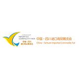 2016年中国成都进口商品展