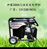 YT250A发电电焊机