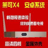 莱可X4核安卓网络机顶盒4K高清四核无线电视盒子wifi播放器特
