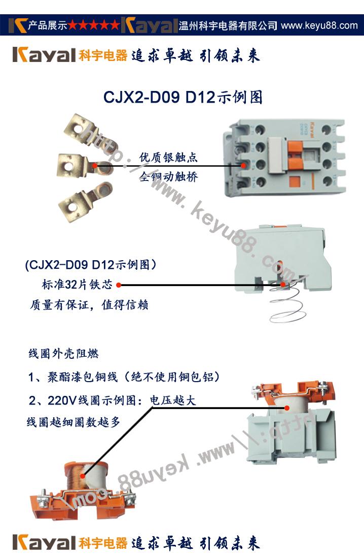cjx2- 0910环保型交流接触器,lc1-d09交流接触器