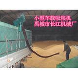 长江机械崇州下乡吸粮机下乡吸粮机散粮装车