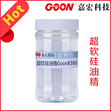 超软硅油精Goon8380纺织助剂柔软剂东莞现货批发