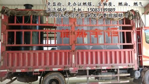 换热 制冷空调设备价格 辽宁阜新蒸汽发生器恒宇热能设备2015蒸汽发生器批发价格 周口市