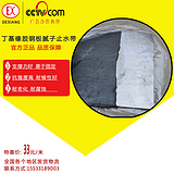 德祥高层建筑地下室专用丁基橡胶钢板腻子止水带施工甩掉繁琐