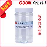 氨基 硅油精 Goon8180 牢度好 良好稳定性 不破乳